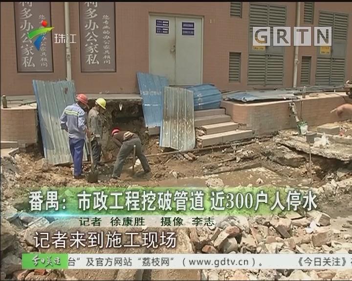 番禺:市政工程挖破管道 近300户人停水