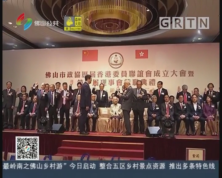 佛山:佛山市政协历届香港委员会联谊会成立