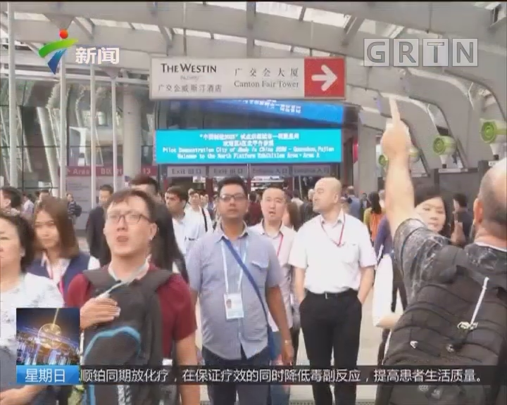 """第123届中国进出口商品交易会开幕 中企积极开拓""""走出去""""市场"""