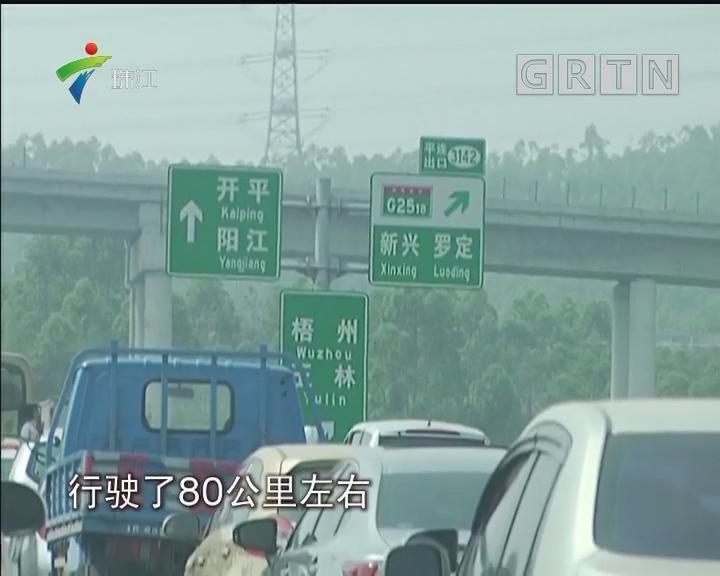 清明前夕:记者直击 粤西方向高速5公里花近1小时