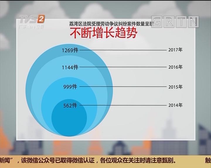 广州荔湾:过去四年劳动争议案持续上升