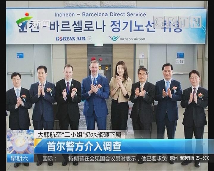 """大韩航空""""二小姐""""扔水瓶砸下属:首尔警方介入调查"""