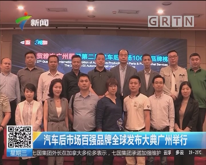 汽车后市场百强品牌全球发布大典广州举行