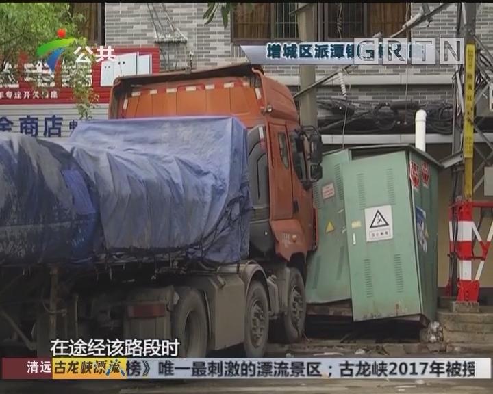 增城:货车撞上变压箱 致周围区域停电