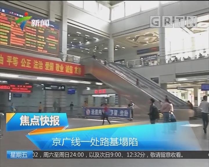 京广线一处路基塌陷