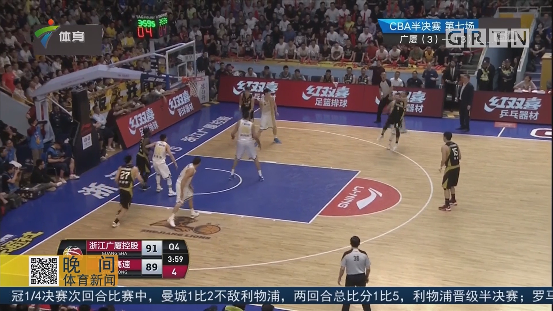 CBA半决赛抢七大战 广厦胜山东晋级总决赛