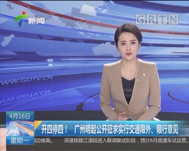 开四停四!广州明起公开征求实行交通限外、限行意见