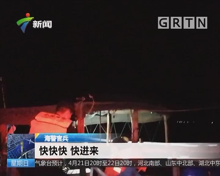 湛江:两渔民落水一人被困 海警紧急救助