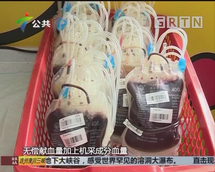 广州全面取消互助献血 将大力倡导无偿献血