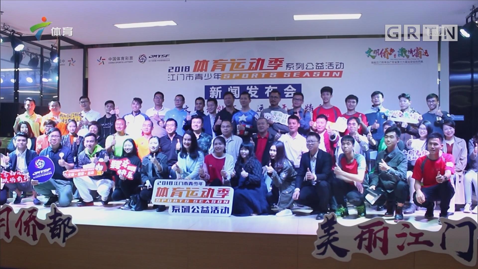 2018江门市青少年体育运动季系列公益活动全面启动