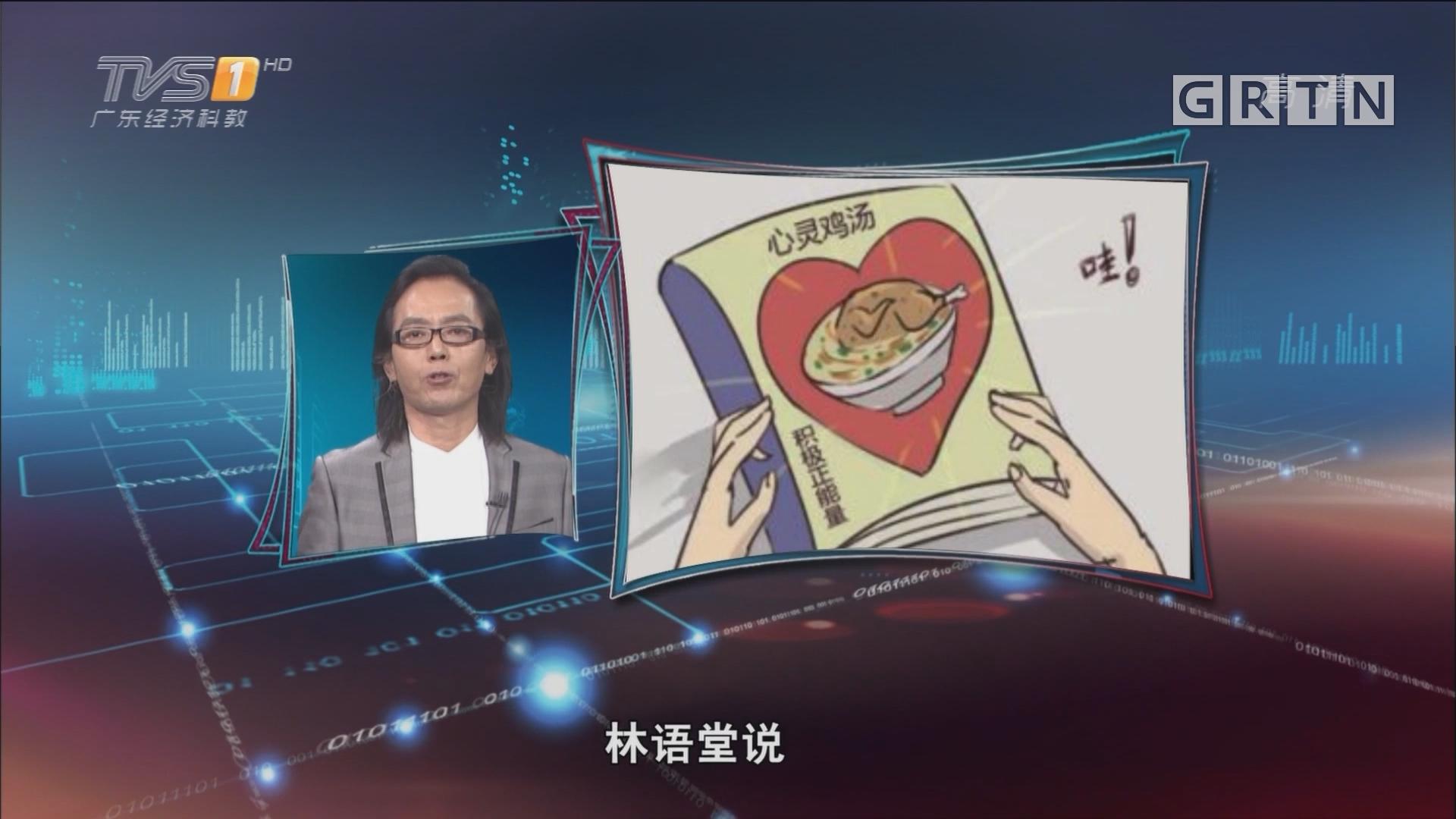 "[HD][2018-04-18]马后炮:别让网上的""伪鸡汤文""误了中老年人"