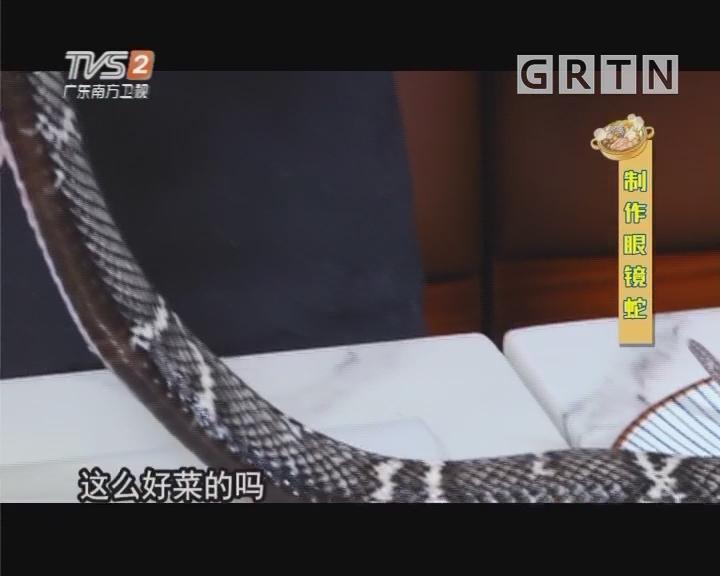 制作眼镜蛇