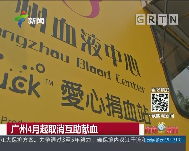 广州4月起取消互助献血