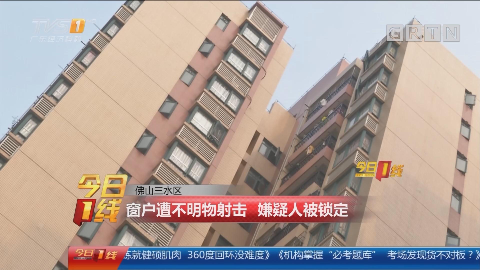佛山三水区:窗户遭不明物射击 嫌疑人被锁定