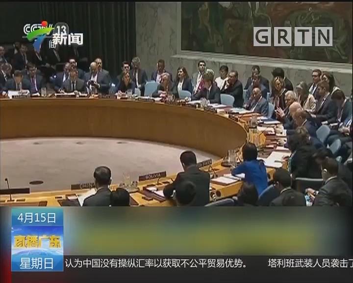 联合国安理会紧急讨论美英法对叙动武:谴责对叙动武决议草案未获通过