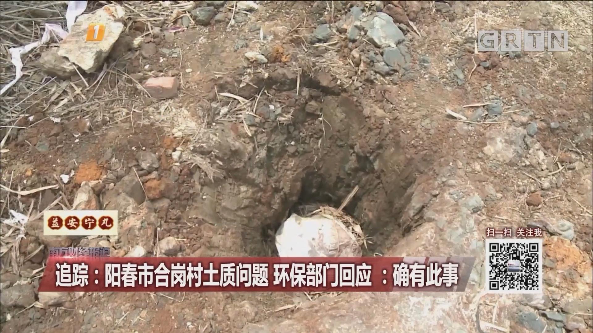 追踪:阳春市合岗村土质问题 环保部门回应:确有此事