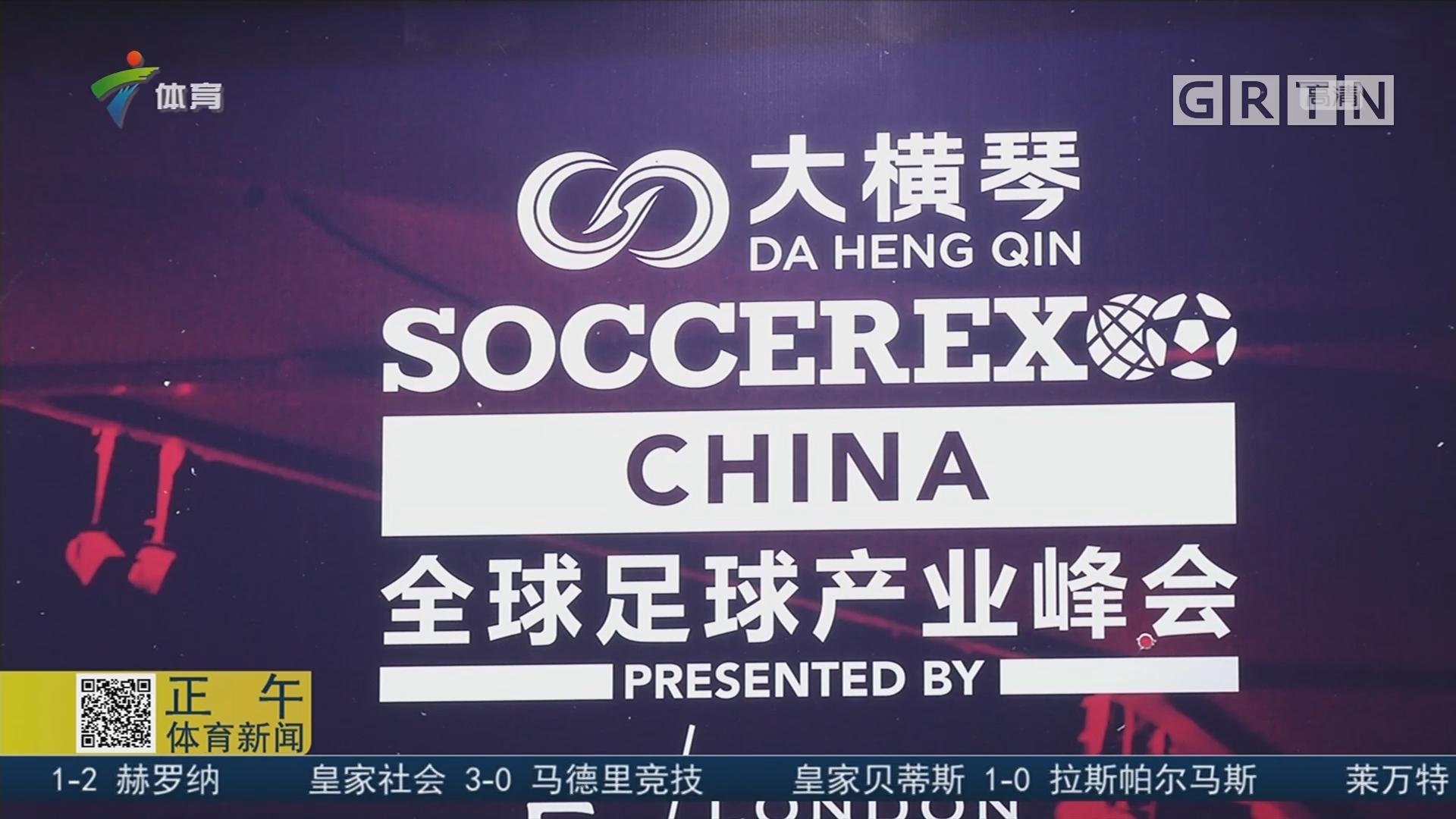 集各方之力 聚众人之智 中国足球发展揭开新篇章