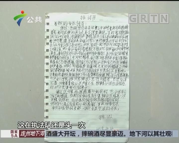 广州:男子抗法后悔过 写检讨书主动道歉