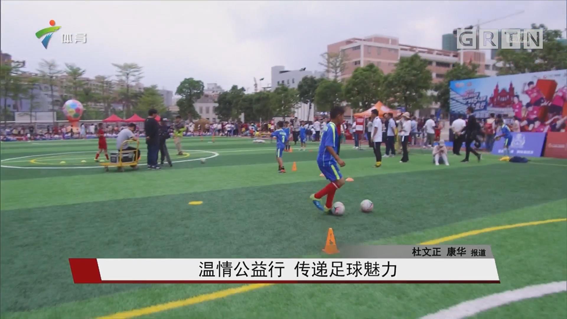 温情公益行 传递足球魅力