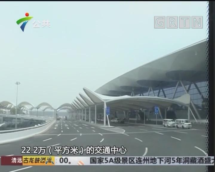 记者探营:白云机场T2航站楼即将全面启用
