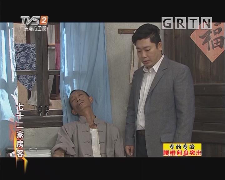 [2018-04-12]七十二家房客:武林高手金师傅(上)