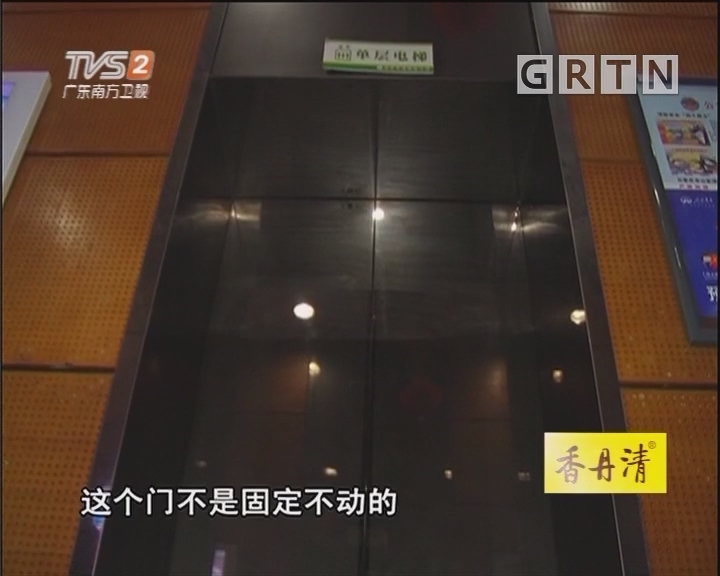 电梯里的危险动作