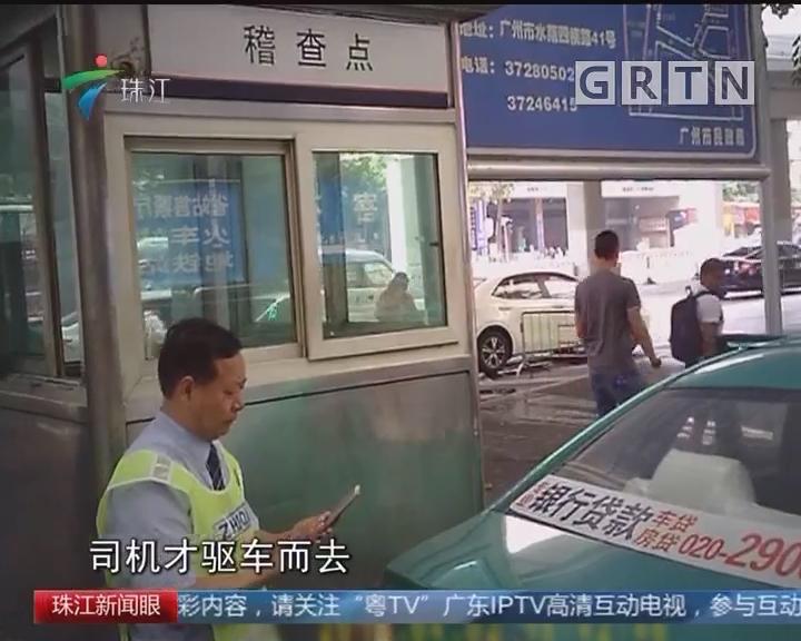 拒载挑客议价 市民吐槽广州的士乱象