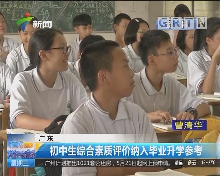 广东:初中生综合素质评价纳入毕业升学参考