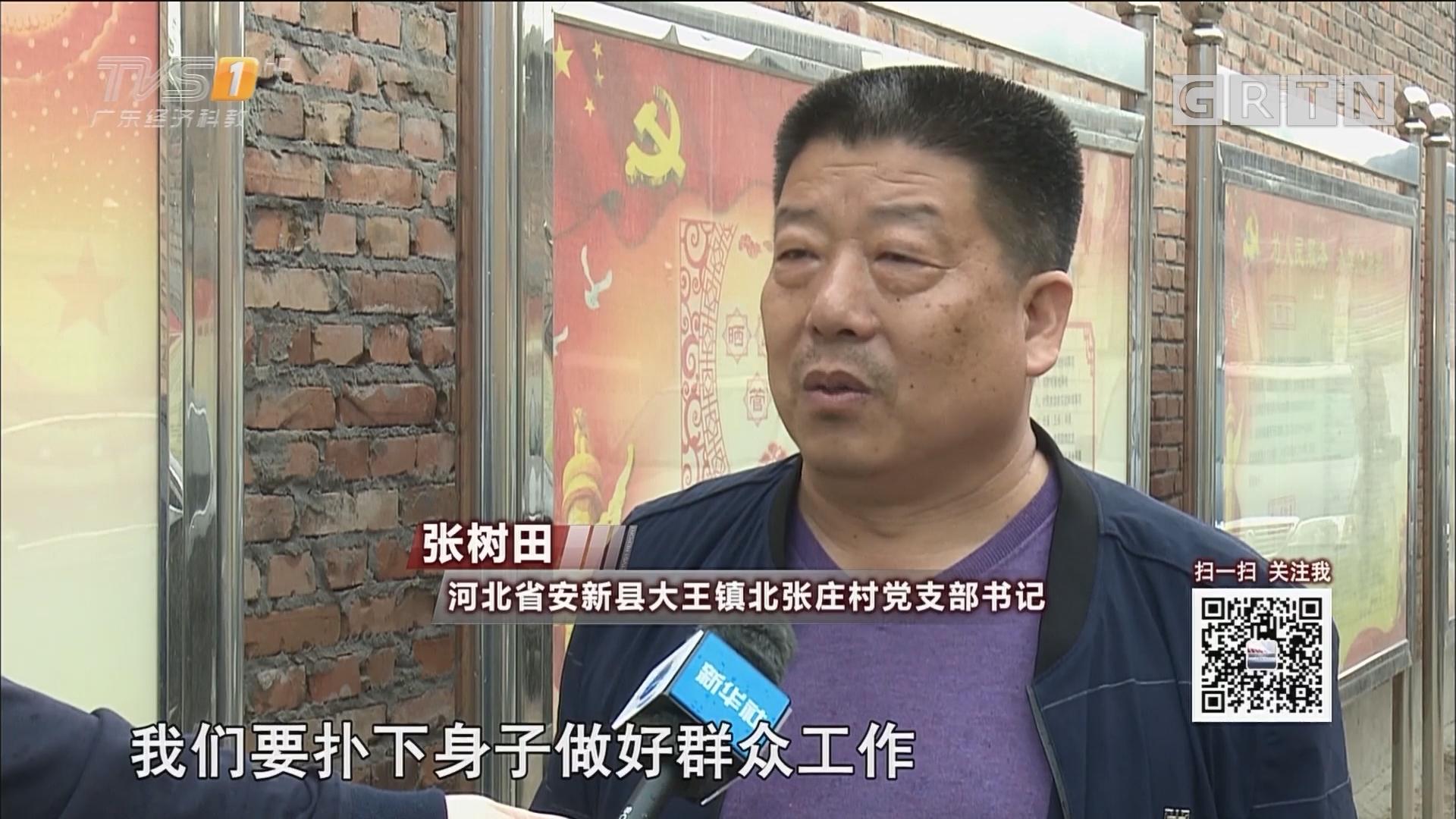 《河北雄安新区规划纲要》发布 新区干部群众反响强烈