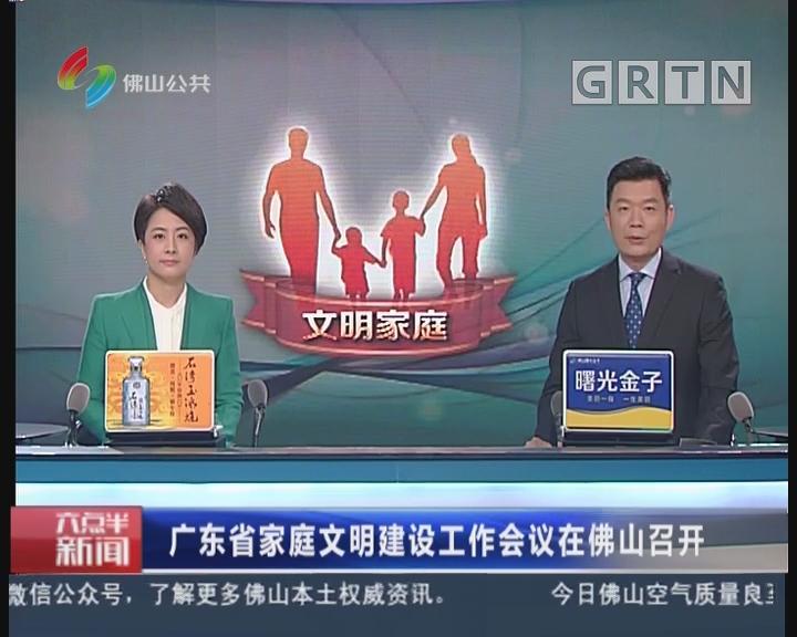 [2018-04-17]六点半新闻:广东省家庭文明建设工作会议在佛山召开