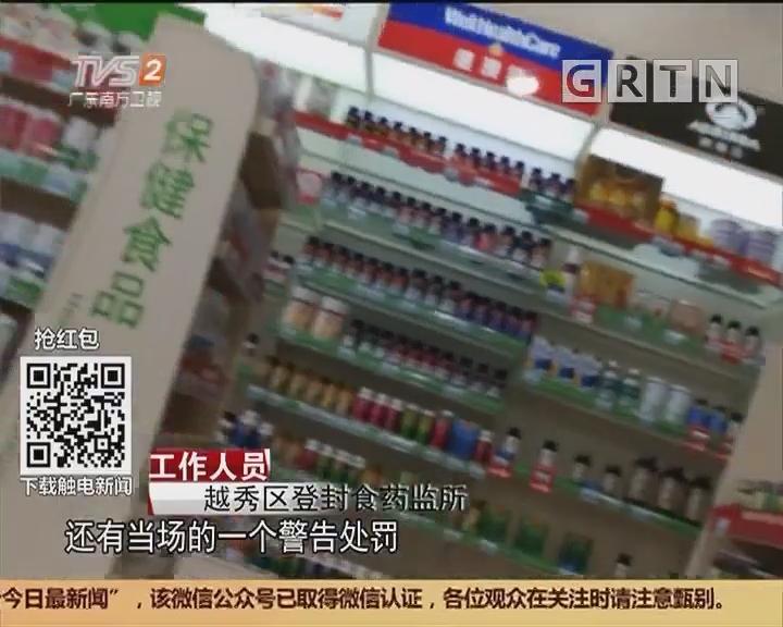 广东药店违规销售处方药调查:无处方 随意购买处方药