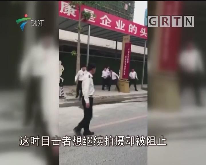 深圳:多名楼盘保安和房产中介互殴 双方均被拘留