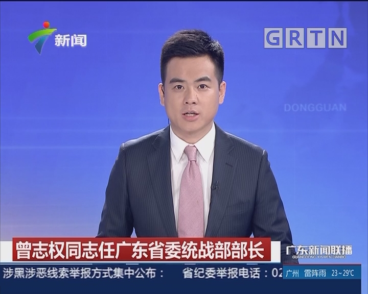 曾志权同志任广东省委统战部部长