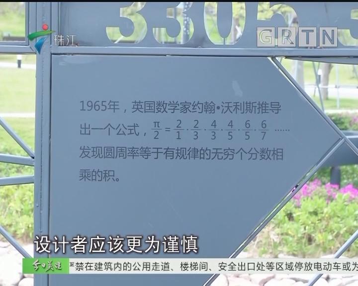 深圳:人才公园π桥知识栏 竟存多处错误