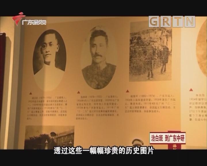 """广州辛亥""""三·二九""""起义107周年纪念活动"""
