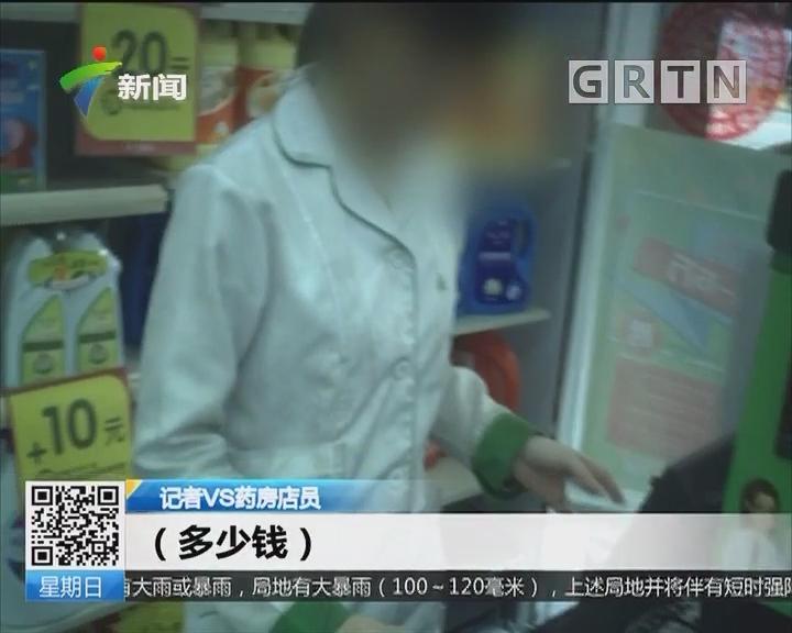 广东药店违规销售处方药调查:没有处方也能轻松购买处方药?