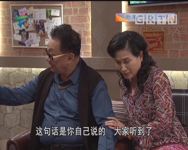 [2018-04-22]外来媳妇本地郎:旧欢如梦(3)