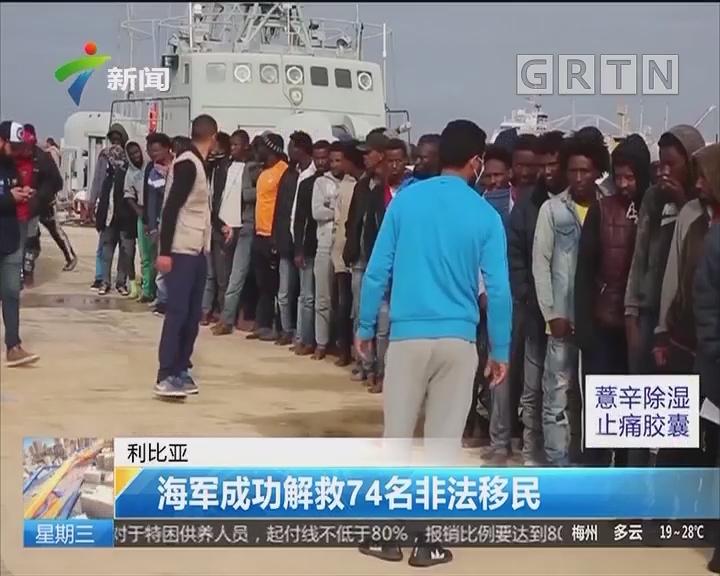 利比亚:海军成功解救74名非法移民