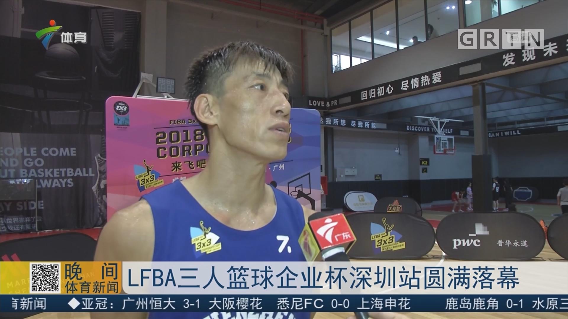 LFBA三人篮球企业杯深圳站圆满落幕