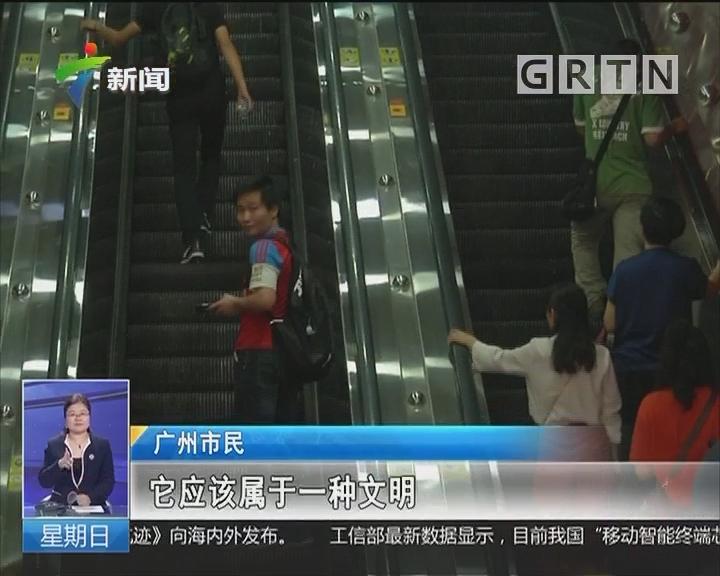 """搭扶梯""""左行右立""""是文明还是隐患?"""