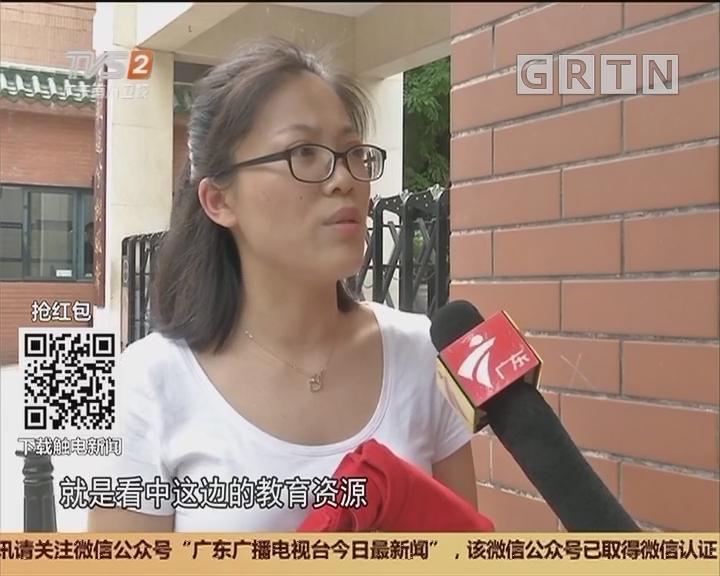 广州义务教育招生:外国语学校 特长生 租购同权调整瞩目