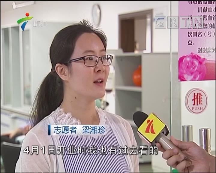 广州取消互助献血 多举措保障成分血供应