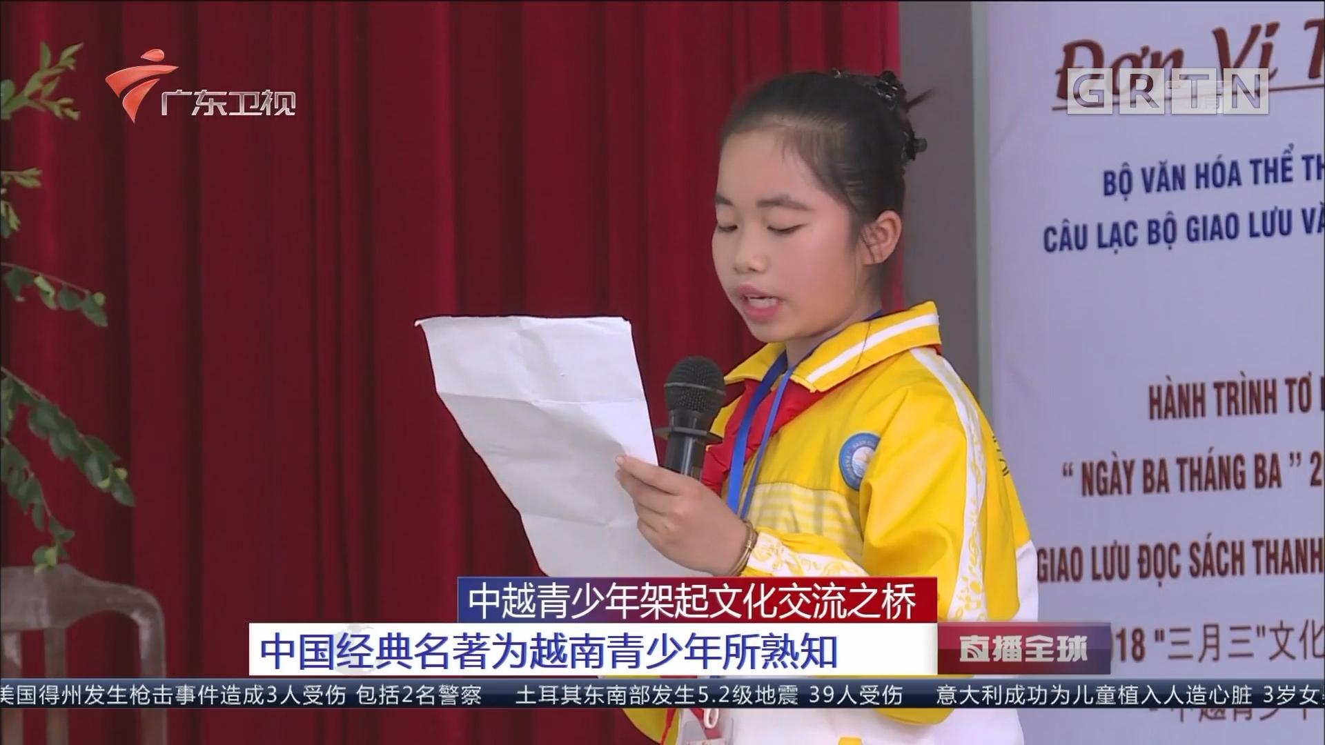 中越青少年架起文化交流之桥 中国经典名著为越南青少年所熟知
