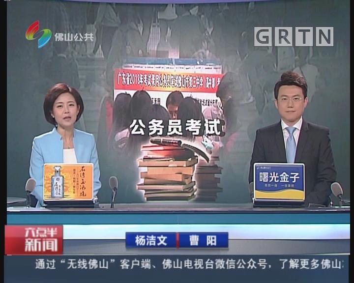 佛山:广东公务员考试开考 短评题有创新