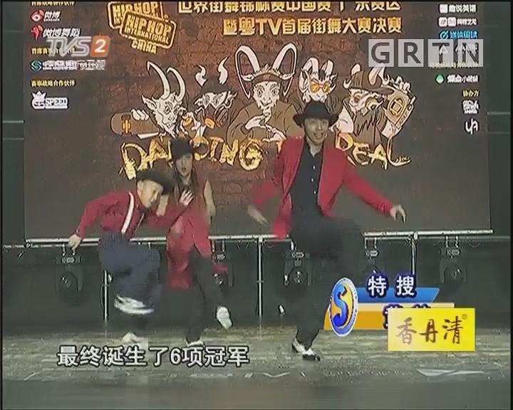 街舞热潮引爆广州