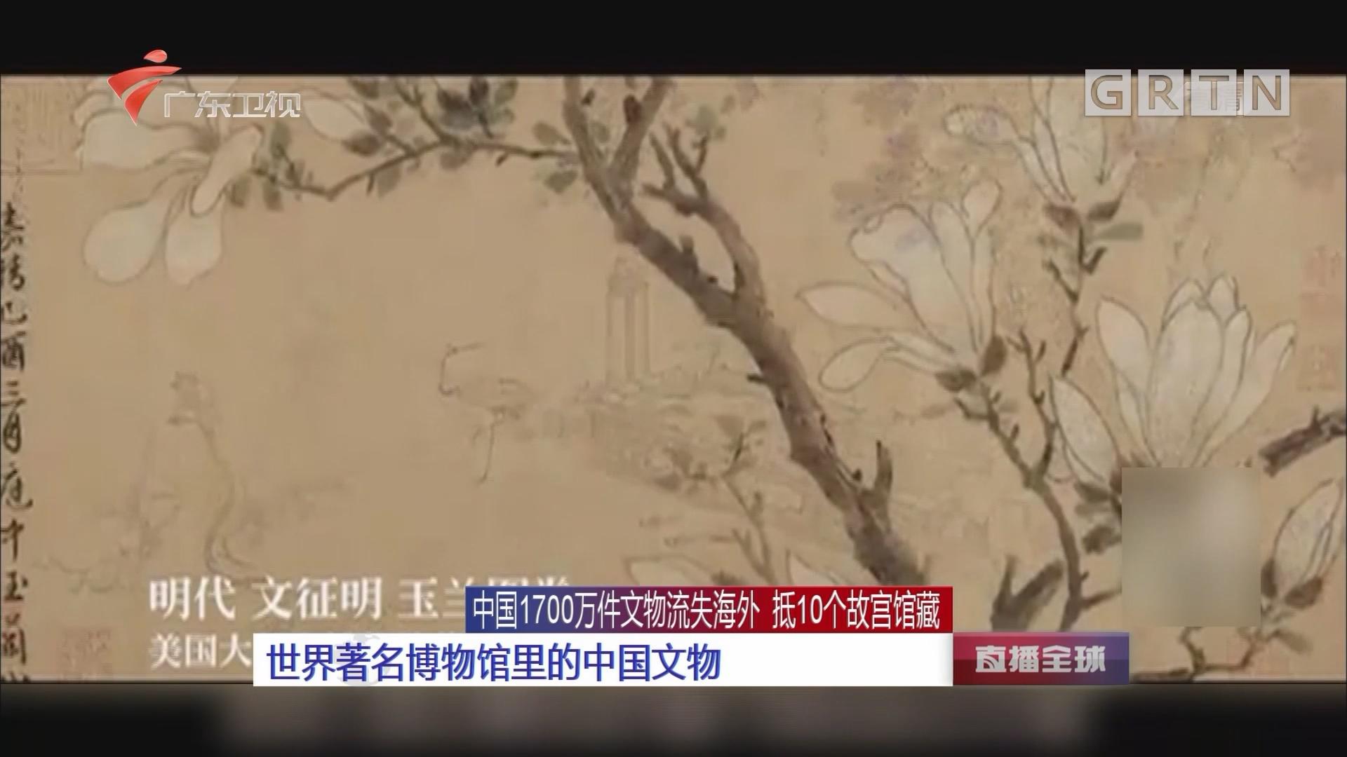 中国1700万件文物流失海外 抵10个故宫馆藏:世界著名博物馆里的中国文物