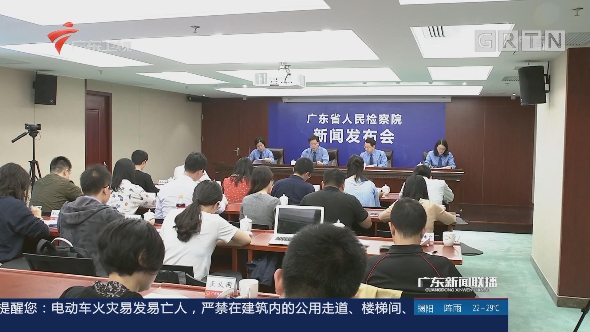 为广东加快创新发展提供有力司法保障