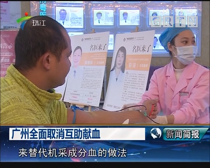 广州全面取消互助献血