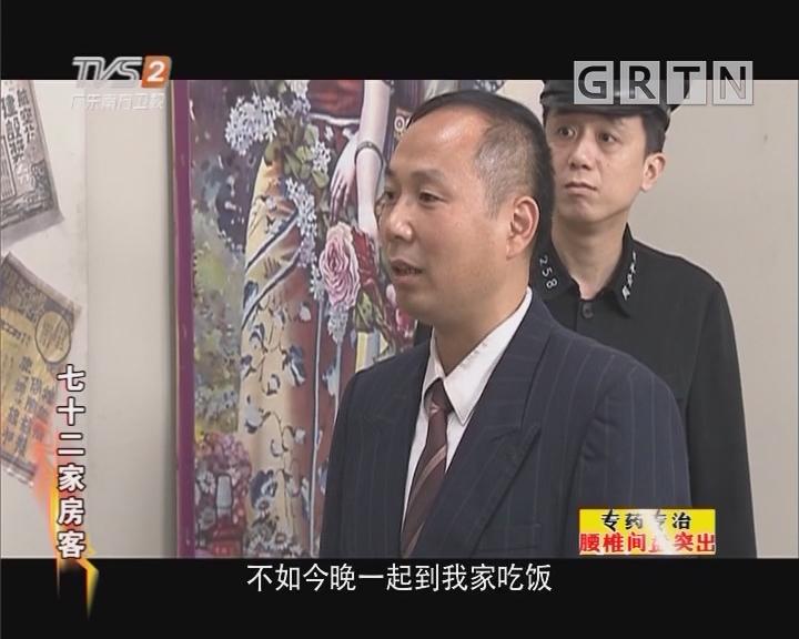 [2018-04-26]七十二家房客:如意算盘(上)
