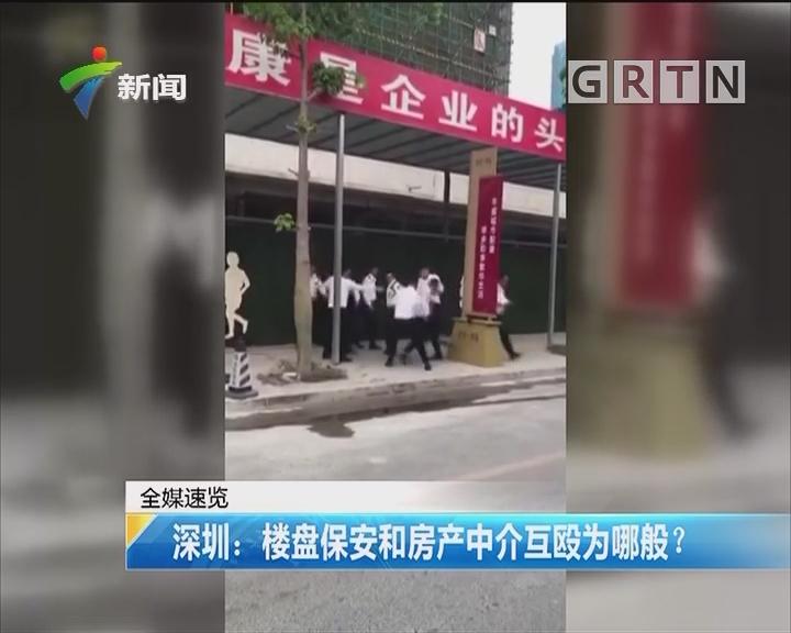 深圳:楼盘保安和房产中介互殴为哪般?